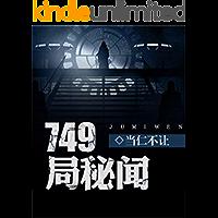 749局秘闻(全集)(一套让你欲罢不能的小说,比《守夜》更惊悚,比《十宗罪》更悬疑!)