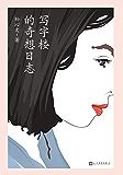 写字楼的奇想日志(只要你委托,他便能为你解开一切谜题!中国密室之王孙沁文带来日常之谜!) (黑猫文库)
