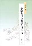 中国古代小说与文化论集 (中华书局出品)
