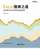 Excel图表之道:如何制作专业有效的商务图表(彩)(博文视点图书)