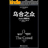 乌合之众:大众心理研究(豆瓣图书Top 250,98050评价,评分8.2,经典畅销版本)