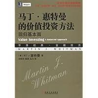 马丁•惠特曼的价值投资方法:回归基本面
