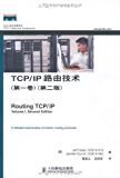 TCP/IP路由技术(第一卷)(第二版)(异步图书) (CCIE职业发展系列 1)