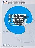 知识管理:原理与实践 (21世纪经济与管理精编教材·管理学系列)