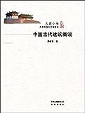大家小书:中国古代建筑概说(2016中国好书  大师珍贵手绘  复原中国古代建筑 解析建筑理念与传统文化之融合  再现古典建筑精妙)