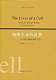 刘易斯·托马斯作品集:细胞生命的礼赞(一个生物学观察者的手记)
