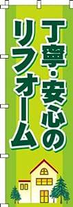 Nobori 翻新 丁寧・安心のリフォーム