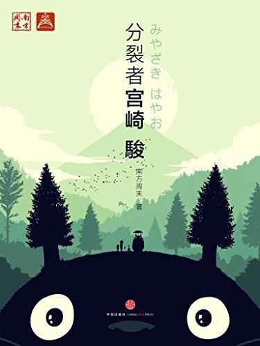 分裂者宫崎骏 (中国故事)