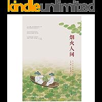 烟火人间(老舍经典作品精选集纪念珍藏版)