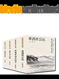 徐霞客游记系列(粤西游日记+游雁宕山日记后+游天台山记+楚游日记)套装共四册