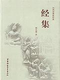 经集(巴利文三藏中的一部重要经典) (巴利语佛教经典)