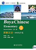 博雅汉语.初级起步篇I(第二版)(Boya Chinese.Elementary I (Second Edition))