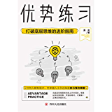 优势练习:打破底层思维的进阶指南 (帮你实现从问题到优势的转变,豆瓣评分7.6) (49)