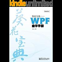 葵花宝典:WPF自学手册