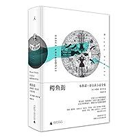 鳄鱼街:布鲁诺•舒尔茨小说全集