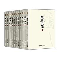 胡適文集(第2版)(套裝共12冊)