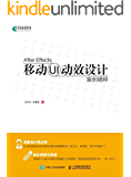 After Effects 移动UI动效设计 案例精粹(异步图书)