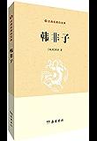 韩非子 (古典名著白文本)