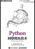 Python网络爬虫技术
