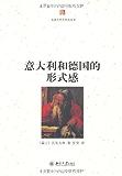 意大利和德国的形式感 (北京大学艺术史丛书)