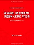 经济学经典教材辅导书:高鸿业版《西方经济学》学习手册(宏观部分)(第5版)