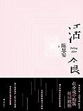 活食 (现场文丛)