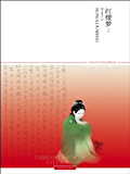 红楼梦(珍藏本)