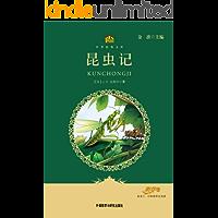 昆虫记(教育部语文新课标必读丛书)(小书房世界经典文库)