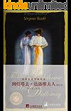 到灯塔去·达洛维夫人(英文版) (世界文学经典读本) (English Edition)