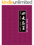 四大名著:西游记·水浒传·三国演义·红楼梦(国之学原版点注)