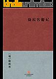 徐霞客游记(简体版) (BookDNA中国古典丛书)