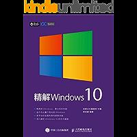 精解 Windows 10(异步图书)