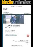 TCP/IP路由技术(第2卷)(全新翻译版) (CCIE职业发展系列)(异步图书)