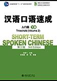 汉语口语速成(第三版)·入门篇(下册)Short-term Spoken Chinese.Threshold.Volum…