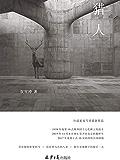 猎人(理想国出品 小说家双雪涛继《平原上的摩西》《飞行家》之后的突破之作)