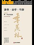 读书·治学·写作(精装珍藏本) (季羡林唯一亲定自选集)