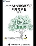 一个64位操作系统的设计与实现(图灵图书)