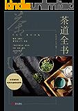 茶道全书(识茶、鉴茶、泡茶一本全,67种名茶详解,37个冲泡实操,33例茶疗方剂,让你从此买茶不上当,泡茶更好喝!)