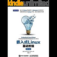 嵌入式Linux基础教程(第2版)(异步图书)