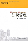 知识管理 (组织学习与发展丛书)