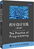 程序设计实践 英文版
