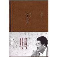 知识分子丛书:历史与看客