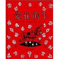 蒲蒲兰绘本馆(2013年新版):爱花的牛