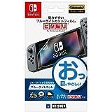 【Nintendo Switch対応】貼りやすいブルーライトカットフィルム ピタ貼り for Nintendo Swit…