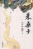 采桑子(名家叶广芩经典作品,豆瓣9分+4千评论,一部讲述民国以来满族贵胄后裔生活的长篇京味儿小说,浓缩版《红楼梦》)