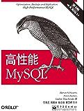 高性能MySQL(第3版)(博文视点图书)