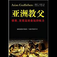 亚洲教父:香港东南亚的金钱和权力(乔·史塔威尔著,详细介绍超级富豪们的发迹史生意经,经济读物财经读物金融经济类书籍)