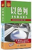 中国公民出游宝典:以色列