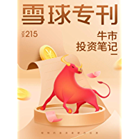 雪球专刊215期——牛市投资笔记