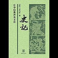 史记(中华经典普及文库) (中华书局出品)